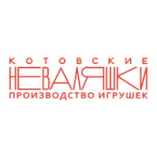 Неваляшки-Котовск
