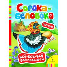 Книжка «Сорока-белобока» (Всё-всё-всё для малышей)