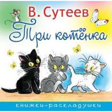 """Книжка """"Три Котенка"""" от 3-х до 7-ми лет"""
