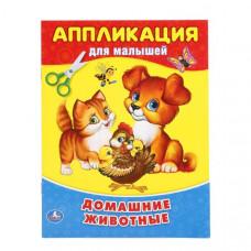 Книжка с аппликациями «Домашние животные»