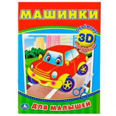 """3D Аппликации для малышей """"Машинки"""" формат: 21х16 см"""