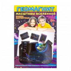 """Магнитный пазл """"Масштабы вселенной"""" от 5-ти лет"""