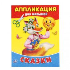 Книжка с аппликациями «Сказки»