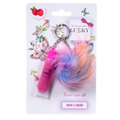Блеск для губ розовый с ароматом малины 6 мл. с брелоком в наборе Lukky Т16143