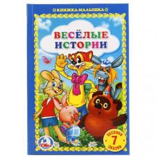 """Книжка-малышка """"Веселые истории"""", твердый переплет"""
