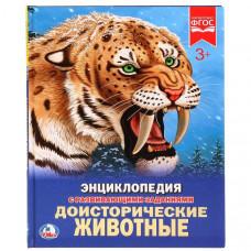 Энциклопедия «Доисторические животные» формат: 197х255 мм