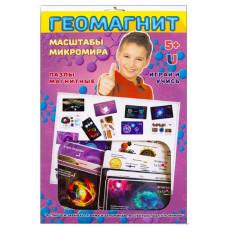 "Магнитный пазл ""Масштабы микромира"" от 5-ти лет"
