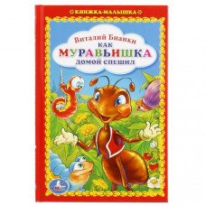 """Книга с крупными буквами """"Как муравьишка домой спешил"""" Бианки В"""