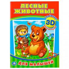 """3D аппликации для малышей """"Лесные животные"""""""