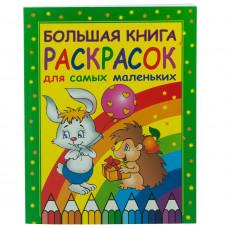 Большая книга раскрасок для самых маленьких, от 3 до 5 лет
