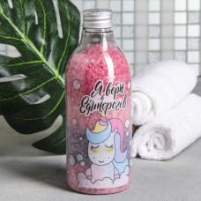 """Соль для ванн """"Я верю в единорогов"""", с ароматом ванили, 500 г"""