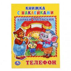 """Книжка с наклейками """"Телефон"""" формат: 160х215 мм"""