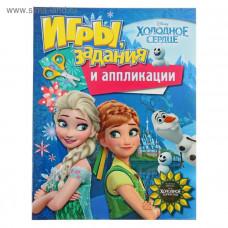 Игры, задания и аппликации Disney «Холодное сердце»