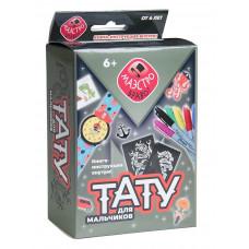 Игровой набор Тату для мальчиков Маэстро 1193