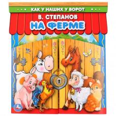 Развивающая книжка-брошюра «На ферме» В. Степанова, формат: 220х240 мм