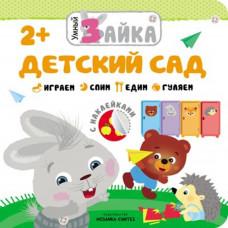 Книжка с наклейками Умный зайка. Детский сад