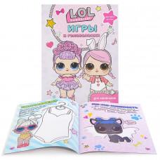 Книжка LOL Surprise Игры и головоломки для маленьких модниц