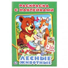 """Раскраска с наклейками """"Лесные животные"""" (Наклей и раскрась, малый формат)"""