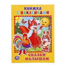 """Книжка с наклейками """"Сказки малышам"""" формат: 160х215 мм"""