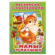 """Раскраска с наклейками """"Мамы и малыши"""" формат: 21х14,5 см"""