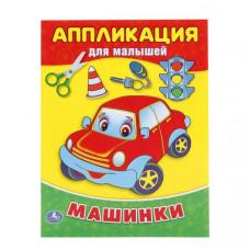 Книжка с аппликациями «Машинки»