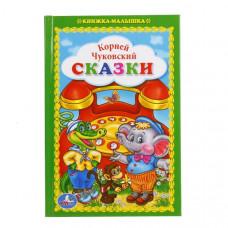 Книжка-малышка Сказки К.Чуковский