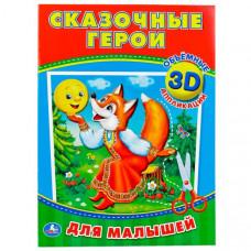 """3D аппликации """"Сказочные герои"""" формат: 210х285 мм"""