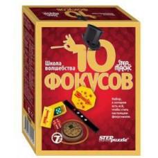 Набор 10-ти Фокусов красный для детей с 7 лет