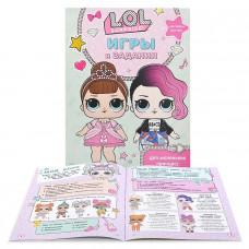 Книжка LOL Surprise Игры и задания для маленьких принцесс