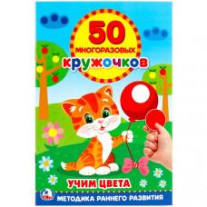 """50 многоразовых кружочков """"Подбери по цвету"""""""