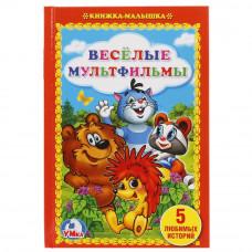 Книжка-малышка «Веселые мультфильмы», твердый переплет, формат: 165х215 мм