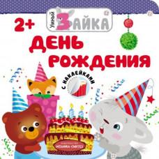 Книжка с наклейками Умный зайка. День рождения