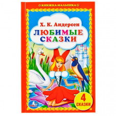 Книжка-малышка Любимые сказки К. Андерсен твердый переплет