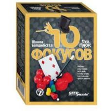 Набор 10-ти Фокусов черный настольная игра для детей