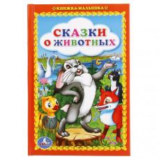 """Книжка-малышка """"Сказки о животных"""""""