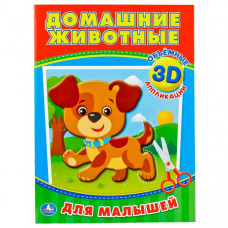 3D Аппликации для малышей «Домашние животные» формат: 210х285 мм