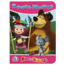 "Развивающая книжка ""Маша и Медведь: Кошки-мышки"" формат: 110х150 мм"
