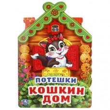 """Брошюра цветная с вырубкой в виде домика """"Кошкин дом"""""""
