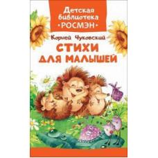 Книжка «Стихи для Малышей» Чуковский К.