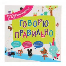 Книга «Развивашки: Говорю правильно», детям от 4-х лет