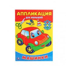 Книжка с аппликациями «Машинки» формат: 27х20 см