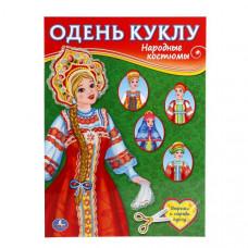 Книга-игра одень куклу «Народные костюмы» Умка, формат: 205х280 мм. объем:  8 стр