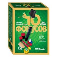 Набор 10-ти Фокусов зеленый с инструкцией