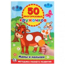 """50 многоразовых кружочков """"Мамы и малыши"""""""
