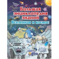 Книжка Большая энциклопедия знаний. Вселенная и космос