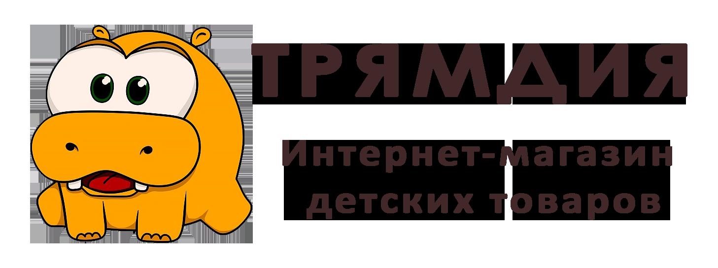 Трямдия - интернет-магазин детских товаров